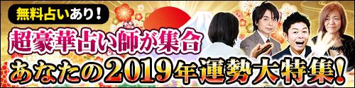 【大人気&大御所】超豪華占い師が大集合! あなたの2019年運勢大特集