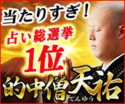 """"""" 【占い総選挙1位獲得!】真実ズバ当て!未来照らす霊能僧◆天祐"""